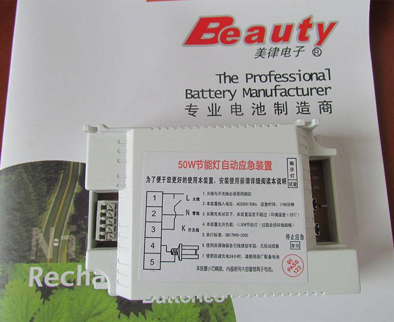 50w节能灯自动应急装置 - 广州市美律电子有限公司